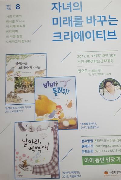 명사특강, 권오준작가님의 자녀를 위한 크리에이티브