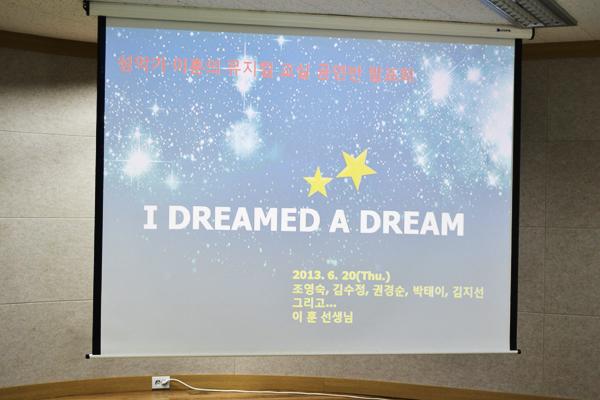 뮤지컬 교실 1학기 발표회