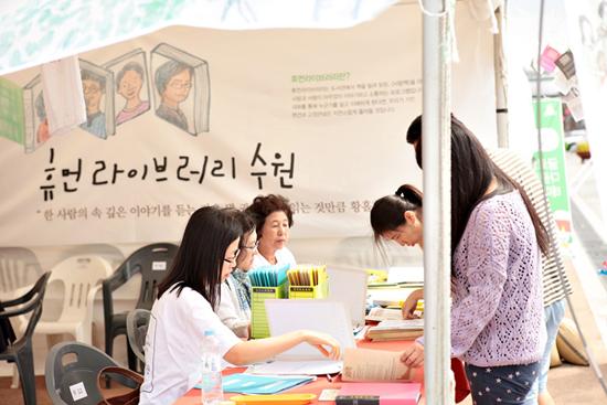 2014 휴먼라이브러리 수원 현장 스케치