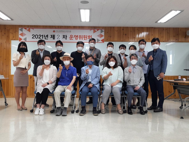 2021년 제2차 운영위원회