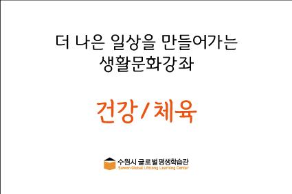 [온라인] 비니요가(7~8월)