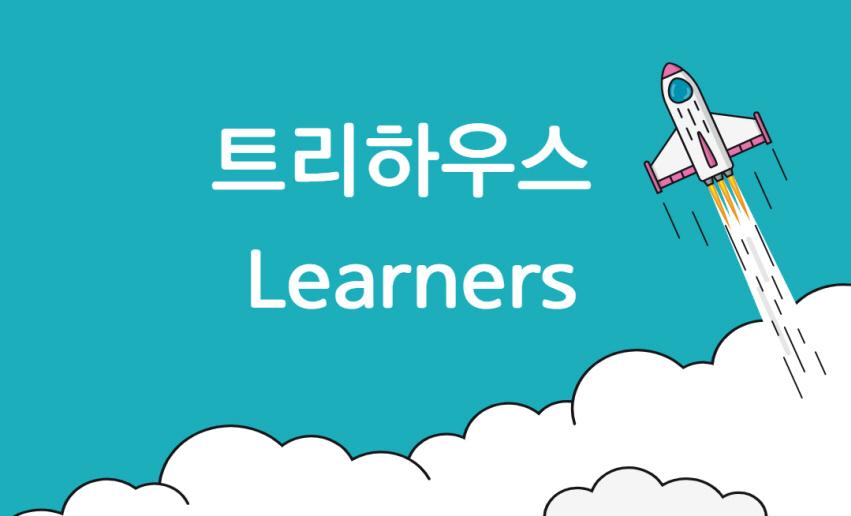 [Treehouse]Learners Lv5 월화수목 5시 (초5,6)