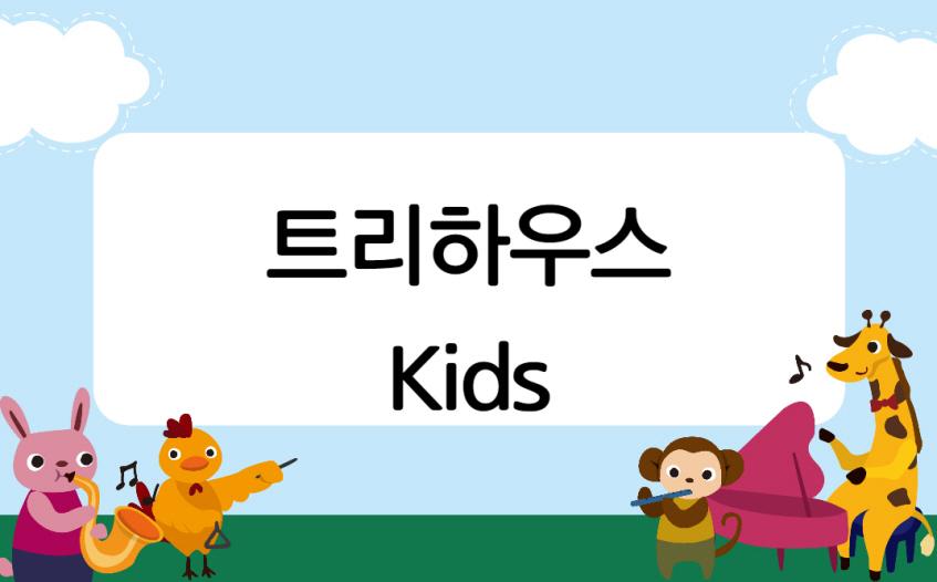 [Treehouse]Kids B반 월화수목 4시 (유치부)