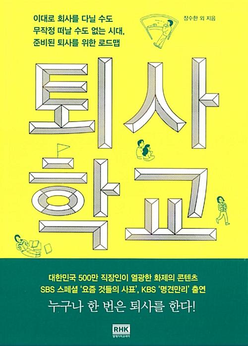 [더나은일상] 굿워크 프로젝트: 퇴사 후 내 일 준비하기