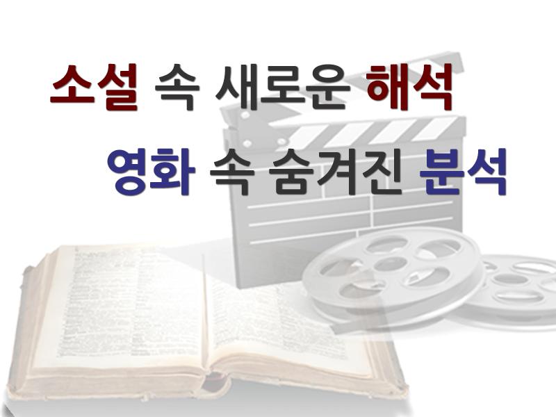 [시민인문강좌] 영화로 보는 고전소설 새로 읽기