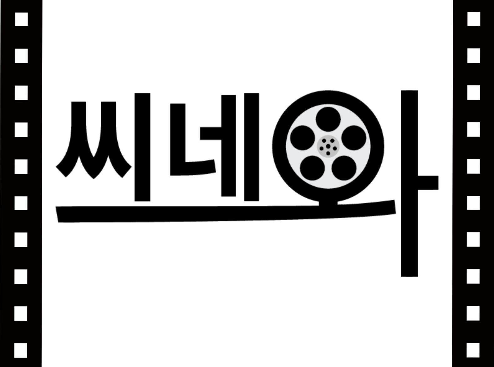 [영화영어]씨네와 3회 <드리머>