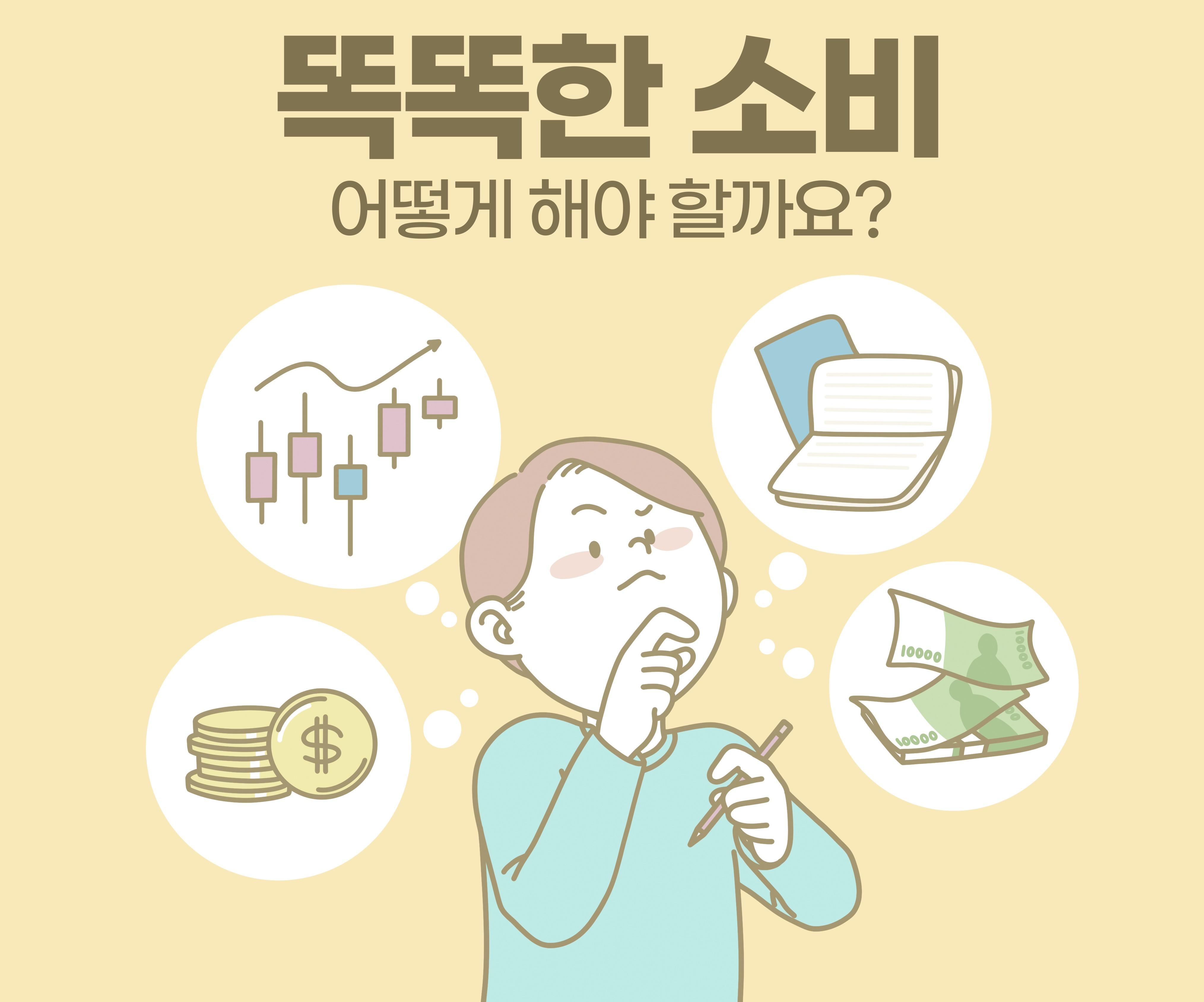 [온라인] 어깨동무 경제교실(9~12월)