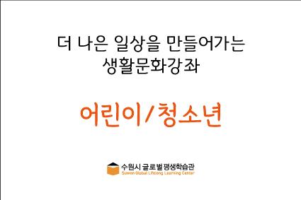 [온라인]창의력 나무교실(저학년반)