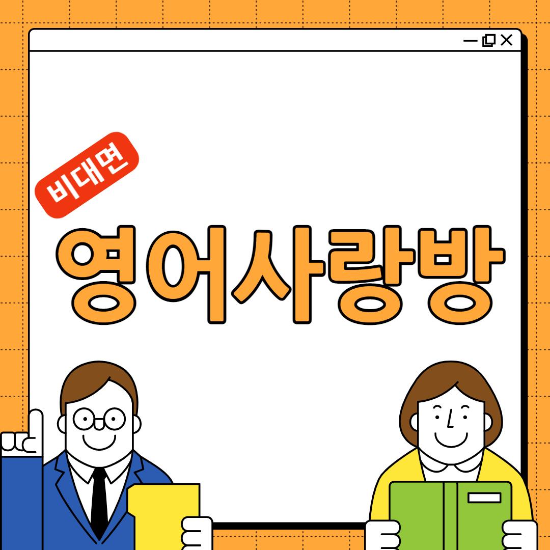 [비대면] 영어사랑방B(성인부) 월수 4시