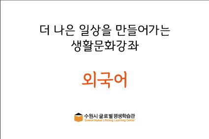 [온라인] 스피킹영어: 여행영어회화(7~8월)