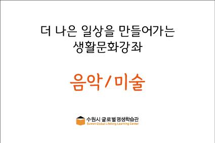 [온라인] 클래식기타 앙상블(7~8월)