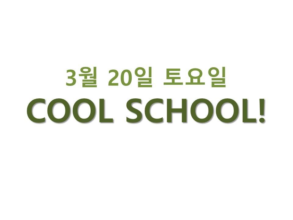 [주말/비대면] 3월 20일(토) [Cool School]