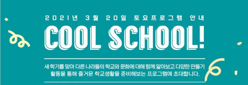 [비대면]3월 20일(토) 주말 이벤트 [Cool School]
