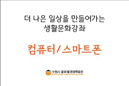 [온라인] 스마트폰 활용 세대공감(7~8월)