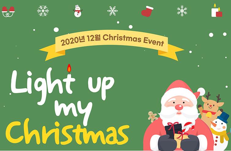 [비대면]주말 크리스마스 이벤트 Light up my Christmas 1회차