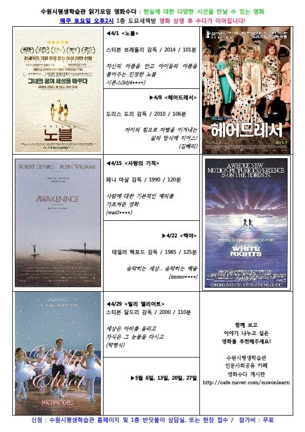 [영화수다] 2017년 4월 영화