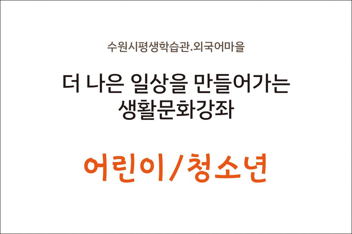 장애청소년: 어깨동무 경제교실(5-6월)