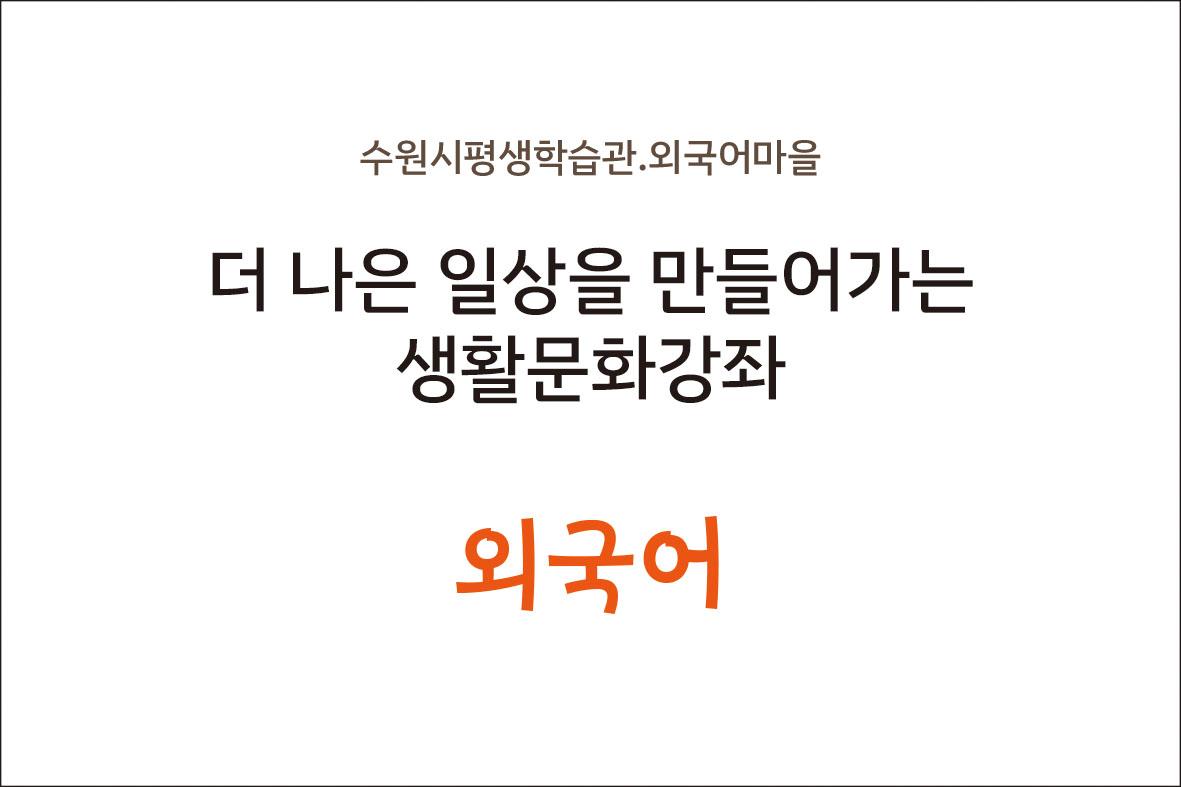 [온라인 생활문화] 기초영어(3-4월)