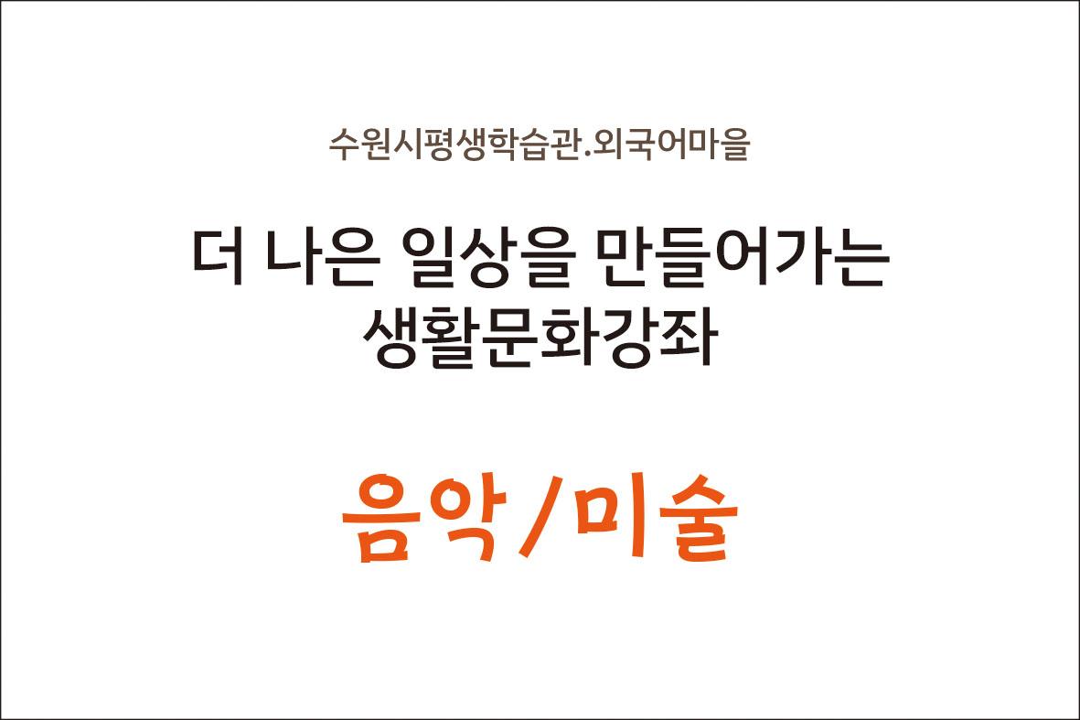 [온라인]윤경숙의 캘리그라피