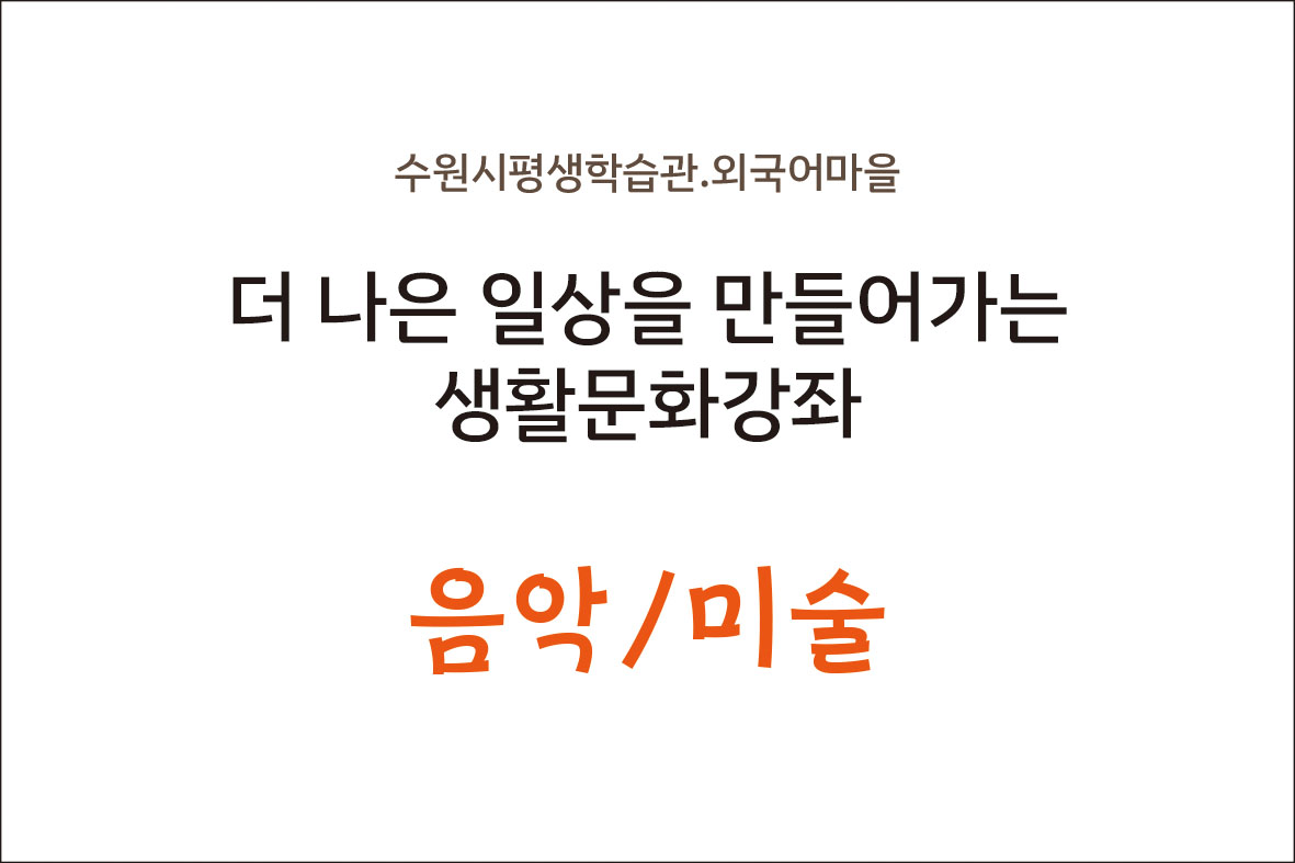 [온라인 생활문화] 이오연의 드로잉교실(3-4월)