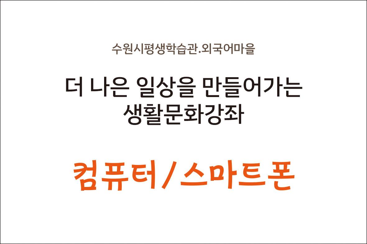 [온라인] SNS와 유튜브 1인 미디어(5~6월)