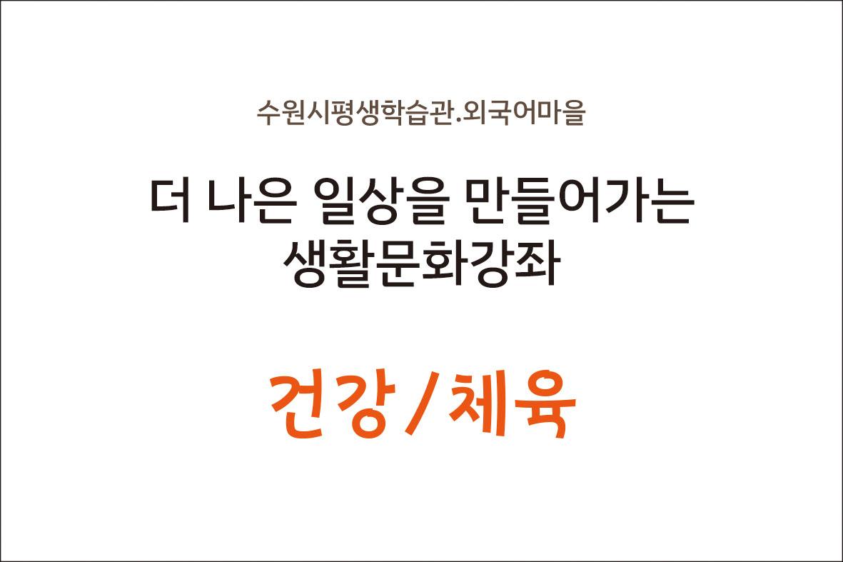 [온라인 생활문화]비니요가(3~4월)