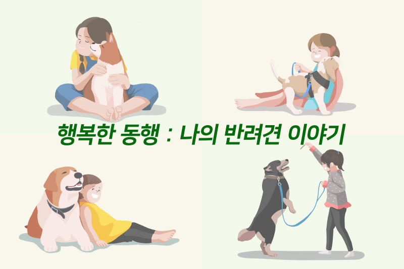 [치유학교] 반려동물 | 나의 반려견 이야기